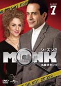 名探偵MONK シーズン2 Vol.7