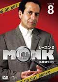 名探偵MONK シーズン2 Vol.8