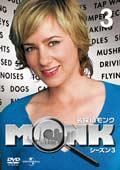 名探偵MONK シーズン3 Vol.3