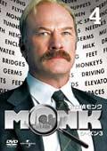 名探偵MONK シーズン3 Vol.4