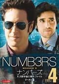 ナンバーズ 天才数学者の事件ファイル シーズン5 vol.4