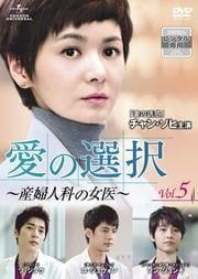 愛の選択 〜産婦人科の女医〜 Vol.5