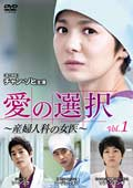 愛の選択 〜産婦人科の女医〜 Vol.6