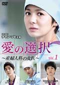 愛の選択 〜産婦人科の女医〜 Vol.8