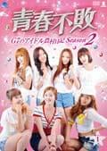 青春不敗〜G7のアイドル農村日記〜 シーズン2セット