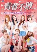 青春不敗〜G7のアイドル農村日記〜 シーズン2 Vol.2