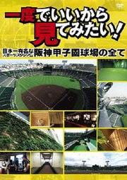 一度でいいから見てみたい! 日本一有名なスポーツスタジアム!阪神甲子園球場の全て