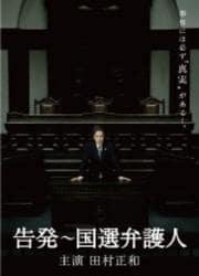 告発 〜国選弁護人 4