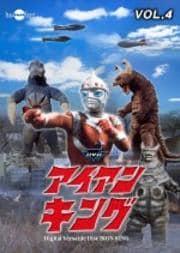 DVDアイアンキング Vol.4