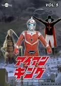 DVDアイアンキング Vol.5