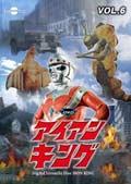 DVDアイアンキング Vol.6