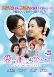 愛は誰でもひとつ パク・ヨンハ メモリアルドラマ Vol.23