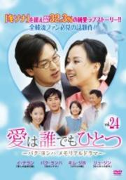 愛は誰でもひとつ パク・ヨンハ メモリアルドラマ Vol.24