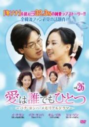 愛は誰でもひとつ パク・ヨンハ メモリアルドラマ Vol.26