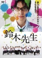 鈴木先生 2