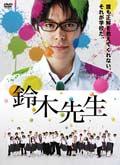 鈴木先生 3