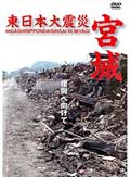 東日本大震災 宮城