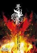 己龍全国単独巡業〜千秋楽〜 己龍/「夢幻鳳影」 <初回生産限定盤> 2011年4月17日 赤坂BLITZ