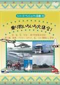 シリーズ・ヴィジアル図鑑 22 乗り物いろいろ大集合!