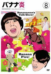 バナナ炎 Vol.8