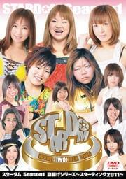 STARDOM Season1 旗揚げシリーズ 〜スターティング2011〜