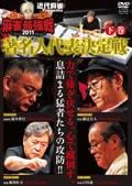 近代麻雀プレゼンツ 麻雀最強戦2011 著名人代表決定戦 下巻