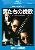 【Blu-ray】男たちの挽歌
