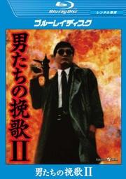 【Blu-ray】男たちの挽歌 II
