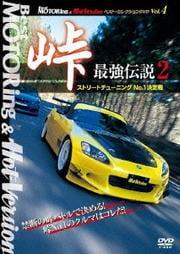 BestMOTORing&HotVersion ベスト・セレクションDVD Vol.4 峠 最強伝説 2 ストリートチューニングNo.1決定戦