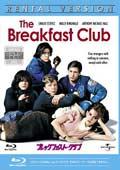 【Blu-ray】ブレックファスト・クラブ