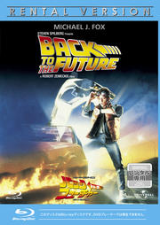 【Blu-ray】バック・トゥ・ザ・フューチャー