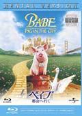 【Blu-ray】ベイブ/都会へ行く