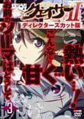 聖痕のクェイサーII ディレクターズカット版 R-3