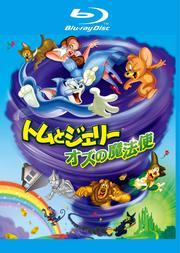 【Blu-ray】トムとジェリー オズの魔法使