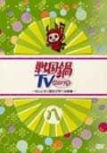 戦国鍋TV 〜なんとなく歴史が学べる映像〜 八
