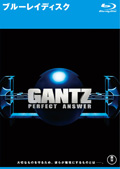 【Blu-ray】GANTZ PERFECT ANSWER