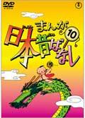 まんが日本昔ばなし 第10巻
