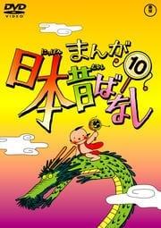 まんが日本昔ばなしセット2