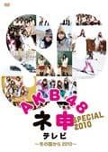 AKB48 ネ申テレビ SPECIAL〜冬の国から2010〜