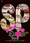 AKB48 ネ申テレビ SPECIALセット