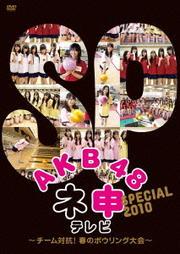 AKB48 ネ申テレビ SPECIAL〜チーム対抗! 春のボウリング大会〜