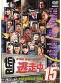逃走中 15〜run for money〜【大統領暗殺計画編】