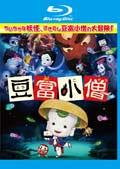 【Blu-ray】豆富小僧