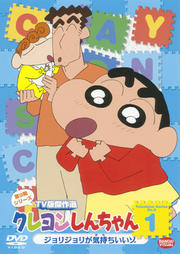 クレヨンしんちゃん TV版傑作選 第9期
