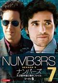 ナンバーズ 天才数学者の事件ファイル シーズン5 vol.7