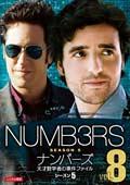 ナンバーズ 天才数学者の事件ファイル シーズン5 vol.8