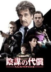 【Blu-ray】陰謀の代償 N.Y.コンフィデンシャル