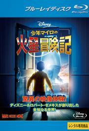【Blu-ray】少年マイロの火星冒険記
