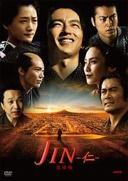 JIN -仁- 完結編 1巻