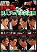 近代麻雀プレゼンツ 麻雀最強戦2011 鉄人プロ代表決定戦